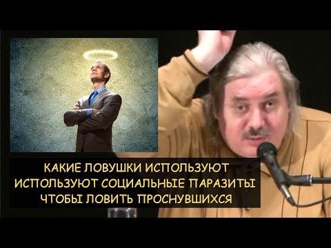 Н.Левашов: Ловушки социальных паразитов для проснувшихся: порнография, амбиции, зависть