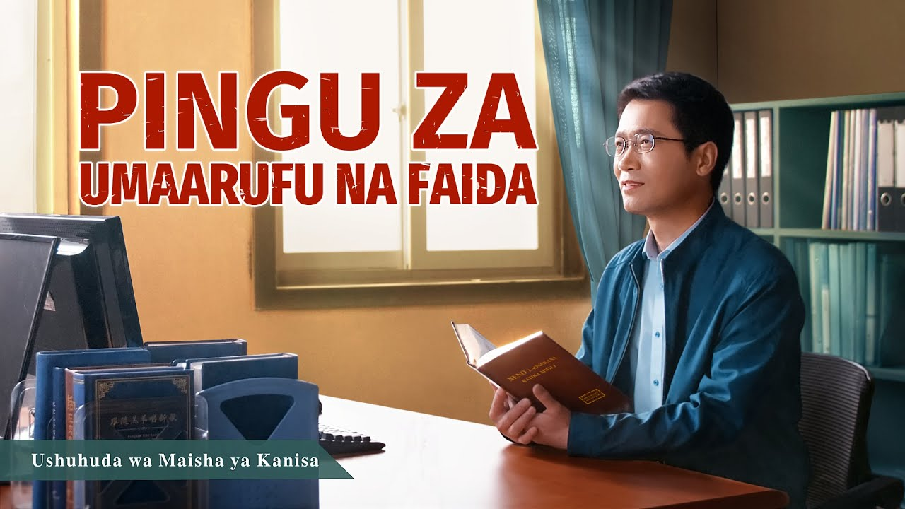 2020 Christian Testimony Video | Pingu za Umaarufu na Faida (Swahili Subtitles)