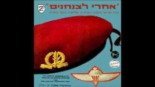 דורית ראובני, שלישיית פיקוד מרכז - יש פרחים [(נתן יונתן) מוני אמריליו] - הקלטת-אלבום מקורית 10-1971
