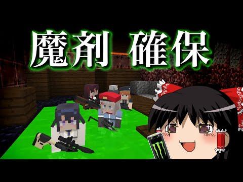【マインクラフト】ゲリラと村と人形戦術記 その47【ゆっくり実況】