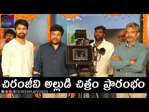 Kalyaan Dhev Chiranjeevi's Son In Law Debut Film Launch || Latest Cinema News