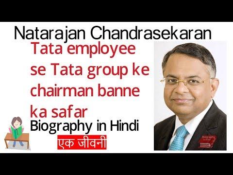 Biography of Natarajan Chandrasekaran- नटराजन चंद्रशेखर की जीवनी