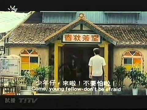 经典电影:春秋茶室(台湾公视电影:张艾嘉、梁家辉)