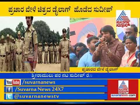 "Molakalmuru :Fans Go Craze As Sudeep Delivers ""Veera Madakari"" Dialogues"