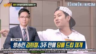 Knowing Brother_Compilations of Heechul's cigarettes' jokes on female guest