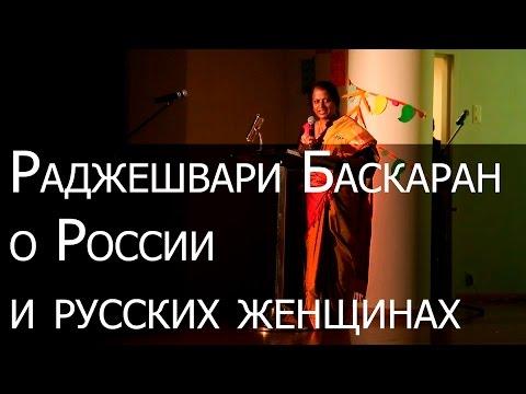знакомства русских индусами