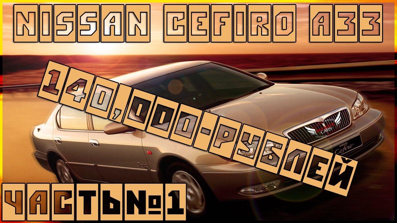 Покупка Nissan Cefiro A33,запуск в -27,начало проекта !