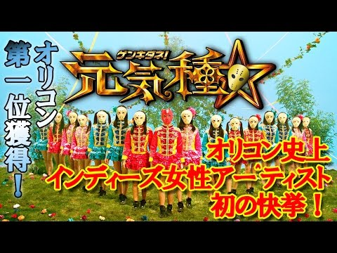 祝!オリコン一位獲得!20万枚突破!仮面女子『元気種☆』 ~Kamen Joshi~「GENKIDANE☆」