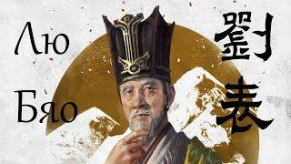 Total War Three Kingdoms, Легенда, Лю Бяо, №9 - Альтернативная Стратегия.