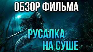 """Обзор фильма """"Русалка на суше"""""""