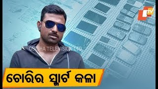 BBA graduate who amassed Rs 60 lakh through robberies in Bhubaneswar arrested