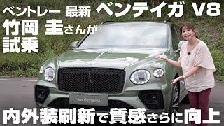 竹岡 圭の今日もクルマと・・・ベントレー ベンテイガ V8【BENTLEY BENTAYGA V8】
