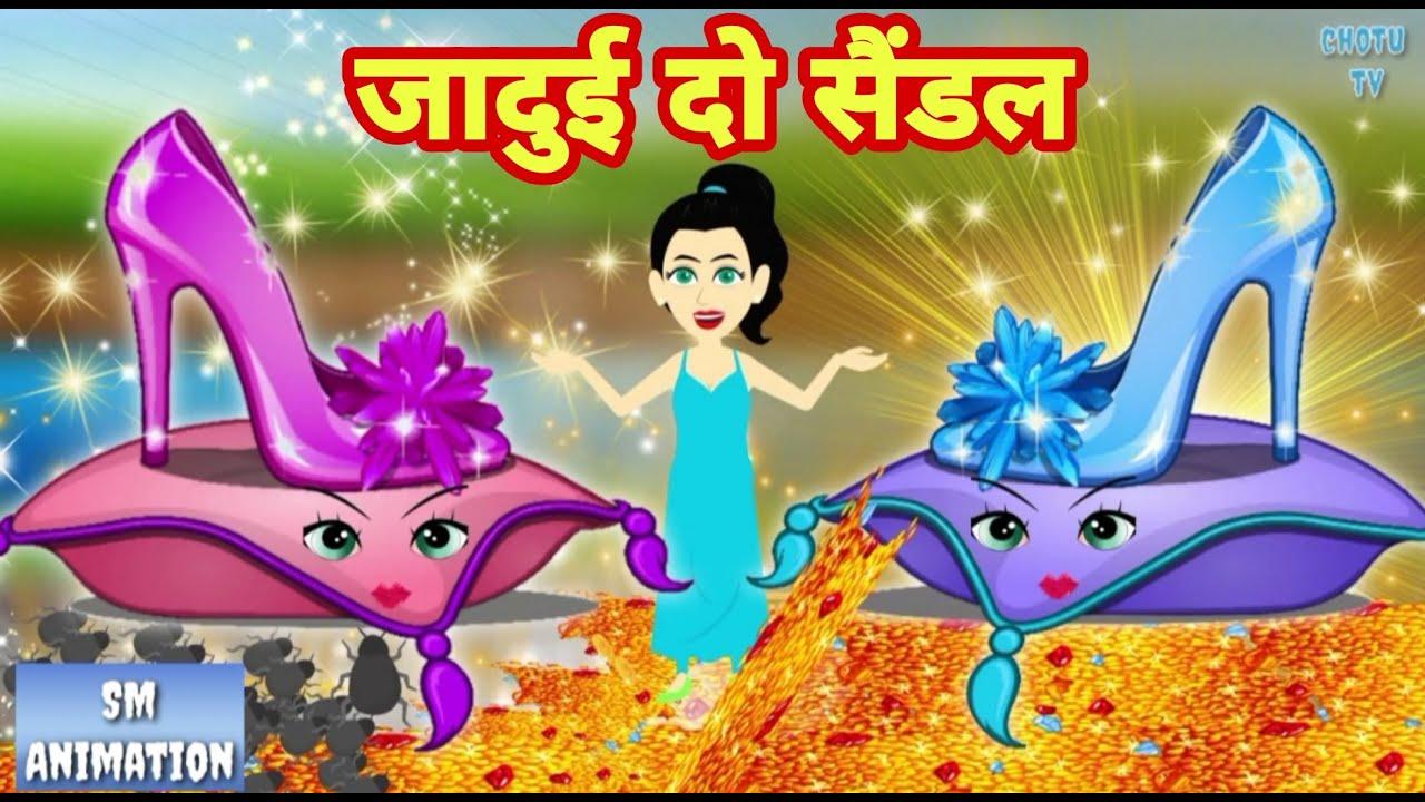 जादुई दो सैंडल - Hindi kahaniya || Jadui kahaniya || Kahaniya || hindi kahaniya || Chotu Tv