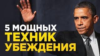 5 техник убеждения Барака Обамы