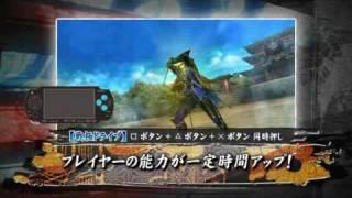 Sengoku Basara: Battle Heroes PSP Video