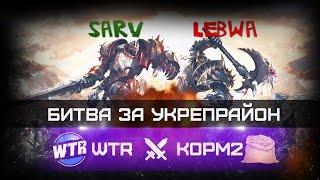 [WTR] vs [KOPM2] Битва за укрепрайон.