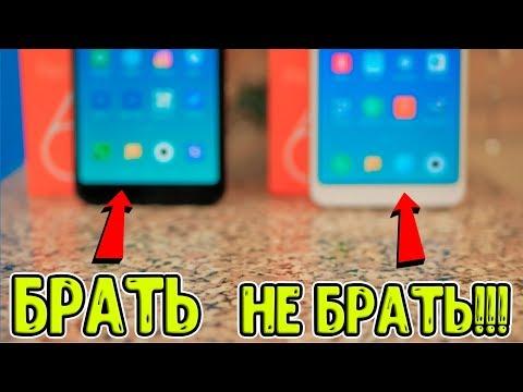Xiaomi Redmi 6, Redmi 6A - все что вам нужно знать!