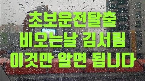 (초보운전 팁) 비오는날 운전 자동차 김서림 방지 제거 , 습기 제거 방법 이것만 기억하세요