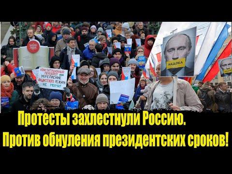 Срочно!Протесты захлестнули Россию. Путин пошёл на пожизненное?Против обнуления президентских сроков