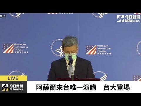 【直播/美衛生部長台大公衛學院演講 讚揚台灣防疫經驗】