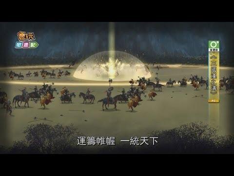 《三國漢之濤》全新國戰大改版 快來搶先體驗囉_電玩宅速配20131205