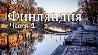 Гид по Финляндии. Часть 1(Видео путешествие по Финляндии Источник: http://www.europetourism.su/gid-po-finlyandii/, 2012-01-15T12:48:28.000Z)