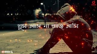 Nirghum _ Adnan Ashif _ Chader Aloy Aloy Amar _ Ariyan Hobi _ Bangla Sad Song 2020