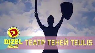 Театр теней Teulis – пародия на Дизель Шоу! Выступление шедевр! Смотреть всем!