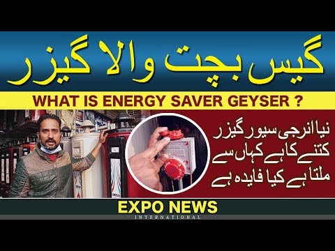 GAS GEYSER REVIEW : CHEAPEST ENERGY SAVER : MADE IN PAKISTAN : ONLINE FOR SALE : ENERGY BUSINESS