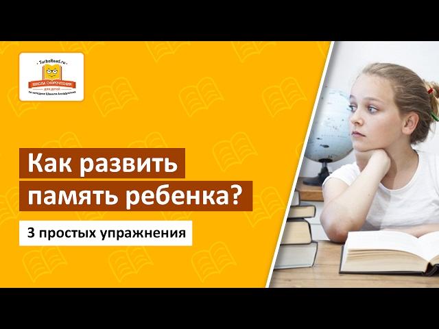 ✅ Как развить память ребенка? 3 простых упражнения [Школа скорочтения и развития памяти]