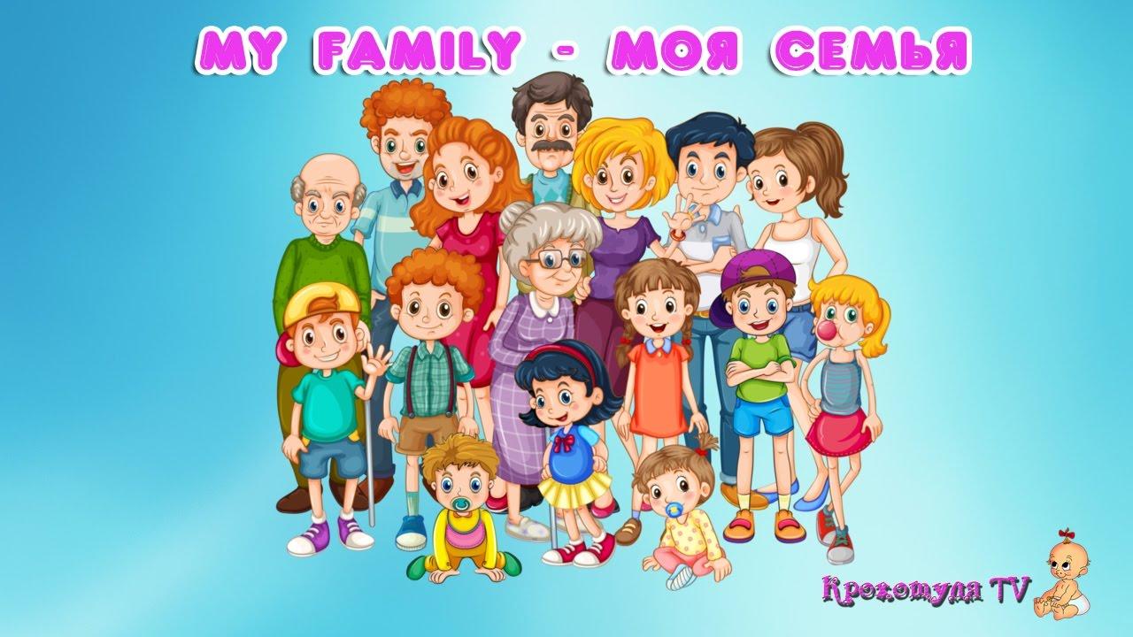 моя семья картинки для детей