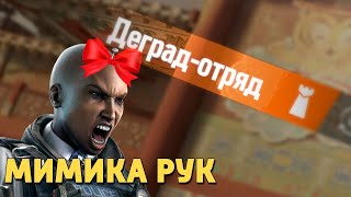 Мимика рук /Rainbow Six Siege