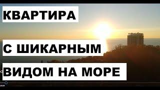😍КВАРТИРА С ШИКАРНЫМ ВИДОМ НА МОРЕ В СОЧИ 😍/ ПО ФЗ -214 / ЖК ЮЖНОЕ МОРЕ