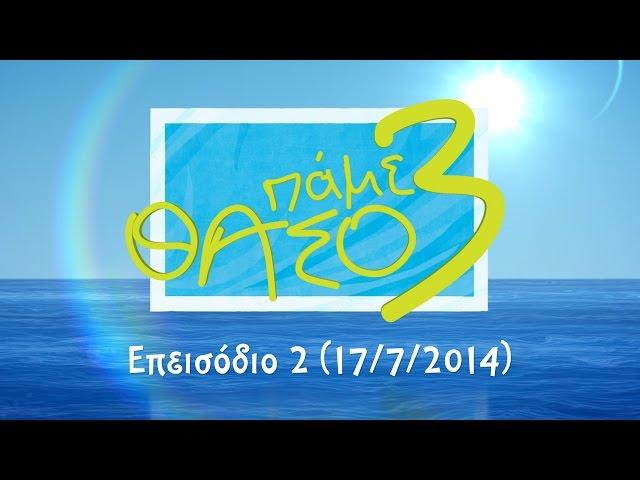 Πάμε Θάσο 3: Επεισόδιο 2 (17/7/2014)
