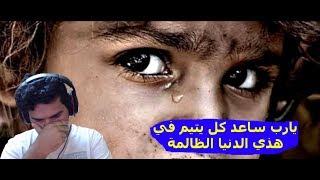 ردة فعل سعودي على | عبدو سلام || دموع اليتيم - راب حزين بالفصحى (يارب ساعد كل يتيم)