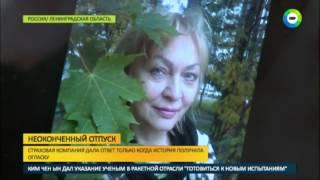 Больница вместо пляжа: семье туристки из Петербурга выставили заоблачный счет