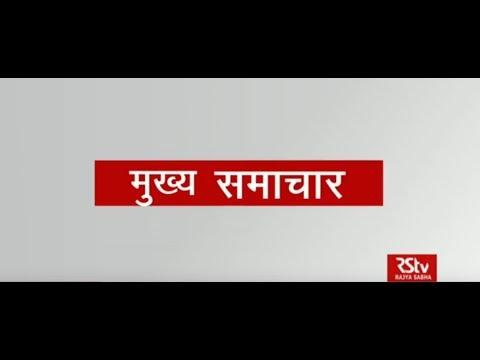 Top Headlines (Hindi - 9 am)