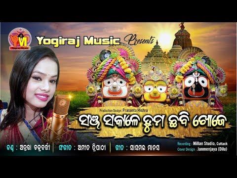 Odia Bhajan || Sanja Sakale || Antara chacrabarty|| Amit  || Sasmal Manas || By Yogiraj Music