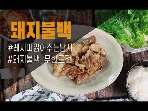 기사식당 돼지불백 황금레시피/초간단 정말 맛있는 돼지불고기 만들기