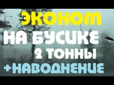 Горе-ТАКСИСТ и НАВОДНЕНИЕ в Туапсе тариф эконом на автобусе Сочи минивэн яндекс-такси микроавтобус
