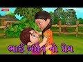 Kon Halave limdi, Bhai Bahen Love Gujarati song | brother sister love gujarati song