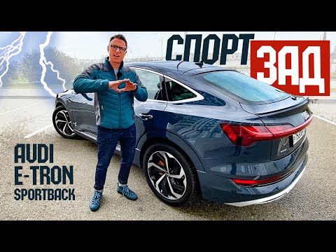 Audi E-Tron SPORTBACK 2021 Первый Тест Нового Электрического Купе-Кроссовера Ауди