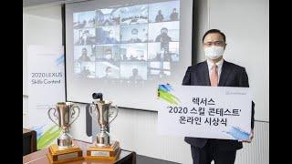 렉서스, '2020 스킬 콘테스트' 개최…