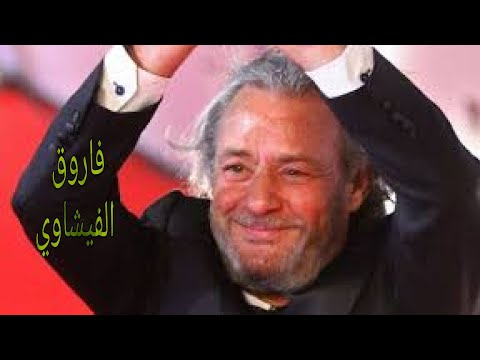 وفاة فاروق الفيشاوي بعد دخوله في غيبوبه.. وعجز الأطباء  عن فعل أي شيء