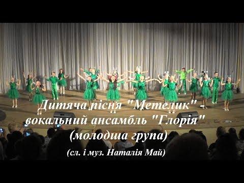 """Метелик (На світі жив метелик...) - вокальний ансамбль """"Глорія"""" (молодша група)"""