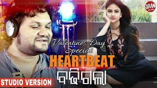 Heart Beat Badhigala | Humane Sagar New Romantic Song | Humane Sagar & Sanju | Studio Version HD