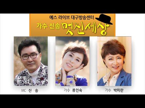 "[Yes Live] ""가수 신송의 멋진 세상"" #가수신송  #가수박미란 #가수류인숙"