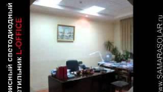 Офисный светодиодный светильник L-OFFICE.avi(, 2010-10-04T06:04:39.000Z)