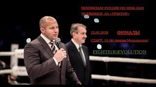 Чемпионат России по ММА 2018 Челябинск (ФИНАЛЫ)