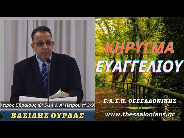 Βασίλης Ούρδας 14-04-2021 | προς Εβραίους ιβ' 5-14 & Α' Πέτρου α' 3-9